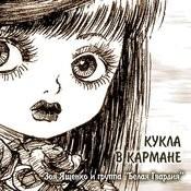 Кукла В Кармане (Feat. Белая Гвардия) Songs