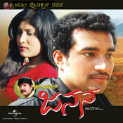 Janana (Original Motion Picture Soundtrack) Songs
