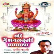 Shri Vaibhavlaxmi Vrat Katha Songs
