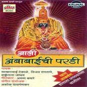 Aali Ambabaichi Pardi Songs