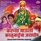 Devi Ga Devi Kalubai Song