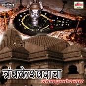 Trambakeshwaracha Jagat Ghumtoy Nara Songs