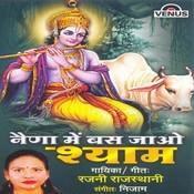 Har Janam Mein Tera Saath Song