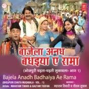 Baajela Anadh Badhaiya Ae Rama Songs