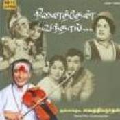 Maasilaa Unmai - Instrumental - Alibaba And 40 Thieves Song