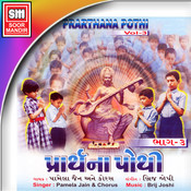 Prarthana Pothi (Part - 3) Songs