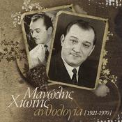 Anthologia - Manolis Hiotis 1921-1970 Songs