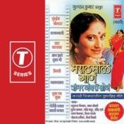 Marathmol Gaan Shambhar Numbri Son Songs