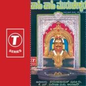 Pani Pani Murudeshwara Songs