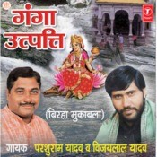 Ganga Utpati (Birha Muqabla) Songs