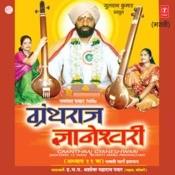 Granthraj Gyaneshwari Songs