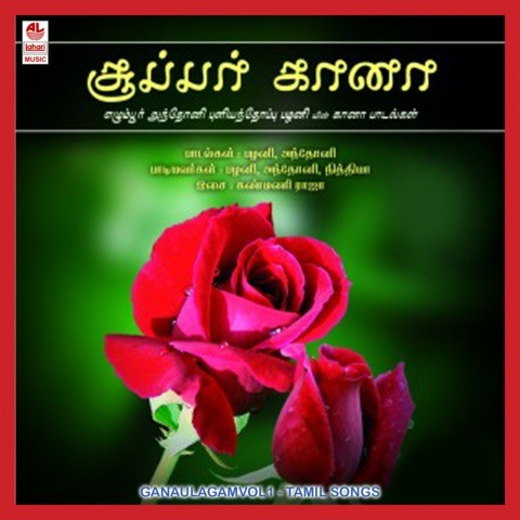 Tamil gana song youtube.