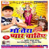 Maa Pyaar Chahiye Song