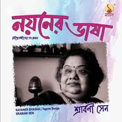 Nayaner Bhasha Songs