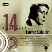 14 Megala Tragoudia - Giannis Kalatzis Songs