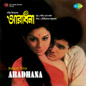 Aaj Hridaye Bhalobese Song