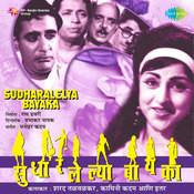 Sudharalelya Bayaka Songs