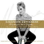 Na Me Thimase Ke Na M' Agapas - Ta Tragoudia Tis Melinas (Live) Songs