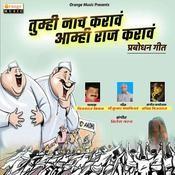 Tumhi Naach Karava Amhi Raj Karava Vijayraj Nikam Full Mp3 Song