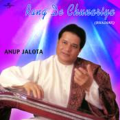 Bhajan Mala Sai Bhajans Vol 4 Songs