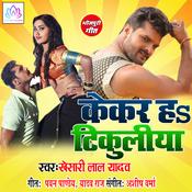 Kekar Ha Tikuliya Shankar Singh Full Mp3 Song