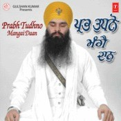 Prabh Tudhno Mangai Daan Songs