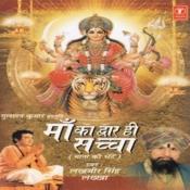 Maa Ka Dwar Hi Sachcha Songs
