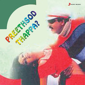 Preethsod Thappa...? (Original Motion Picture Soundtrack) Songs