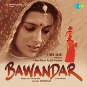 Bawandar Songs