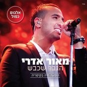 Live In Caesarea הופעה חיה בקיסריה Songs