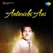 Antarichi Aas Songs