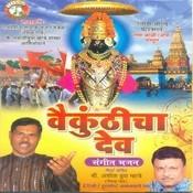 Vaikunthicha Dev Songs