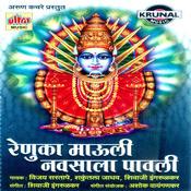 Renuka Mauli Navsala Pavali Songs