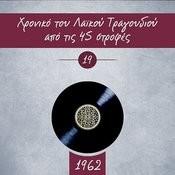 Χρονικό Του Λαϊκού Τραγουδιού Από Τις 45 Στροφές, 1962, Volume 19 Songs