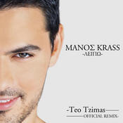 Lipo (Teo Tzimas Remix) Songs