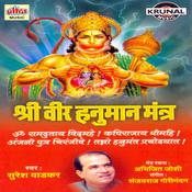 Shri Veer Hanuman Mantra Songs