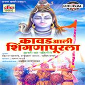 Kavad Aali Shinganapurala-Aartisah Bhaktigeete Songs
