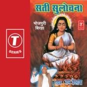 Sati Sulochana Songs