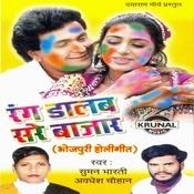 Rang Dalab Sare Bajar Songs