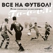 Стадион Моей Мечты Song