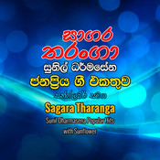 sagara tharanga mp3