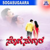 Sogasugara (Original Motion Picture Soundtrack) Songs