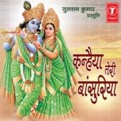 Kishori Sundari Shayama Tu Hi Sarkar Song