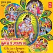 Katha Khatu Sarkar Ki Krishna Ke Avtar Ki Songs