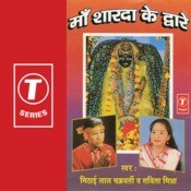 Maa Sharda Ke Dware Songs