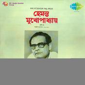 Katha Koyonako Sudhu Shono Hemanta Mukherhee Songs