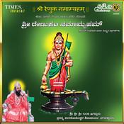 Uttishtha Uttishtha Song