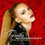 Ela Sto Rithmo (Single) Songs