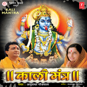 Kali Kali Mahakali MP3 Song Download- Kali Mantra Kali Kali