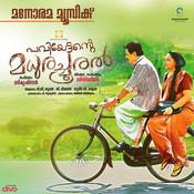 Paviyettante Madhura Chooral C Reghunath Full Song